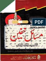 Masail-e-khuffain - Muhammed Rafat Qasmi