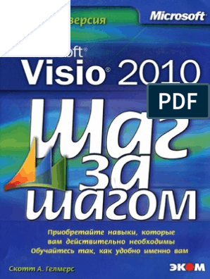 gelmers_skott_a_microsoft_visio_2010 pdf | Display Resolution