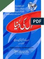 Dil Ki Dunya by Mufti Muhammad Shafi