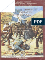 Σερ Μπάζιλ Τόμσον - Οι Μυστικές Υπηρεσίες των Συμμάχων στην Ελλάδα.pdf