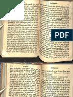 Yoga Vashishtha II - Nawal Kishore Press_Part4