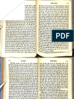Yoga Vashishtha II - Nawal Kishore Press_Part2