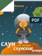 Смон или разне смоновске приче - Андреј Лубенски