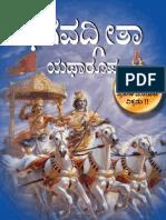 Bhagavad Gita Yatharoopa