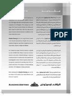 hollow-core.pdf