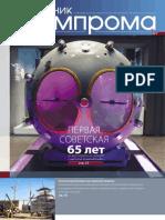 Вестник Атомпрома №7 (сентябрь 2014)