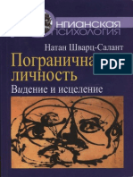 Натан Шварц-Салант. Пограничная личность (Юнгианская психология) - 2010.pdf