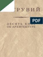 Vitruvii. 10 knigh ob arkhitiek - Vitruvii.pdf