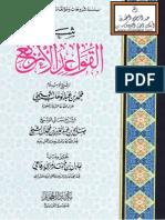 شرح القواعد الأربع لشيخ الإسلام محمد بن عبد الوهاب التميمي ، صالح بن عبد العزيز بن محمد آل الشيخ