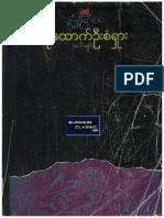 Shwe Oo DaungUSanSharPaungChotePart1of8 (1)