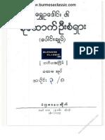 Shwe Oo DaungUSanSharPaungChotePart3of8