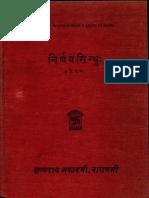 Nirnayasindhu of MM. Sri Kamalakar Bhatt - Pt. Narayana Ram Acharya Kavyatirtha_Part1
