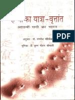 He Cho Ka Yatra Vritanta - Dr. Jagdish Chandrikesh