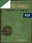 Bharatiya Sanskriti Mahakavyom Ke Alok Main - Dr. Devraj
