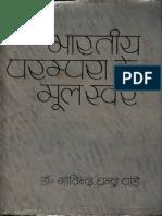 Bharatiya Parampara Ke Mula Swara - Dr. Govind Chandra Pandey