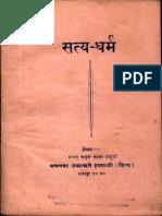 Satya Dharam - Abul Ala Mududi
