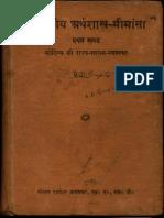 Kautilya Arthasastra - Mimansa Part 1 - Gopal Damoder.pdf