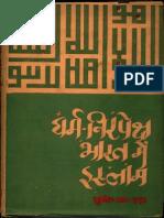 Dharam Nirpeksha Bharat Main Islam  - Musir Ul-Haq.pdf