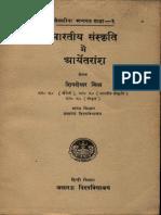 Bharatiya Sanskriti Main Aryetaransha - Shiva Shekhar Mishra.pdf