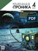 Современная электроника №04 2013.pdf