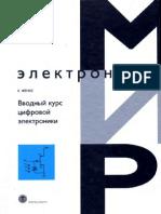 Фрике К. - Вводный курс цифровой электроники (Серия Мир электроники) - 2003.pdf