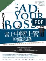 當上中階主管的備忘錄(書籍內頁試閱).pdf