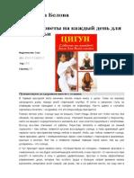 _Белова Л.Б., Цигун.pdf