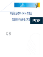 BIG_DATA及互联网行为分析方案培训.pdf