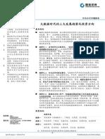 20120104_大数据时代的三大发展趋势及投资方向_赵国栋.pdf