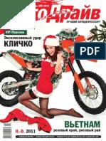 МотоДрайв - №12 (80) Декабрь 2010.pdf