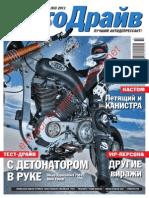 МотоДрайв - №3 (83) Март 2011_NoRestriction.pdf
