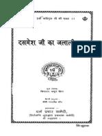 Dashmesh Ji Da Jalaali Roop  (Hindi) - Sirdar Kapur Singh
