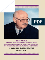 AFIEROMA SOTIROPOULOU.pdf