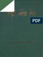ኣማርኛ መዝገበ ቃላት Amharic Dictionary