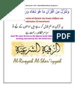 Al RuqyahAl Shariyyah