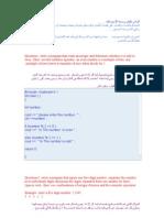 دورة لغة ++C الدرس الخامس
