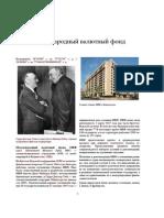 международный вальютный фонд.pdf