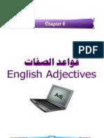 قواعد الصفات فى اللغة الانجليزية