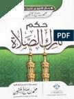 حكم تارك الصلاة - الشيخ محمد بن صالح العثيمين رحمه الله