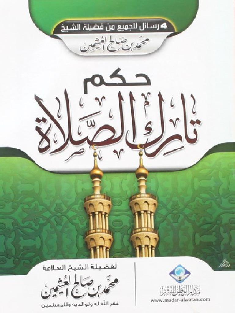 حكم تارك الصلاة الشيخ محمد بن صالح العثيمين رحمه الله