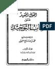القول المفيد على كتاب التوحيد  - الشيخ محمد بن صالح العثيمين ر حمه الله