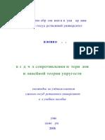 pavlenko МКЭ.pdf