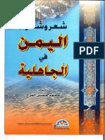 شعر وشعراء اليمن في الجاهليه.pdf