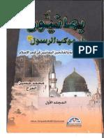 يمانيون في موكب الرسول المجلد الاول.pdf