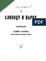 За Слободу и Народ (1868.Год.) - Владимир Јовановић