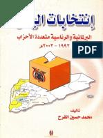 انتخابات اليمن