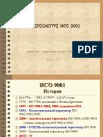 ИСО 9001_2015