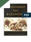 JOHN HALDON- Οι πόλεμοι του Βυζαντίου