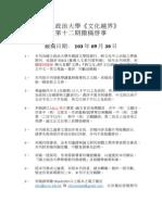 文化越界第十二期徵稿啟事.doc