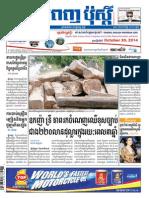 20141010khmer.pdf